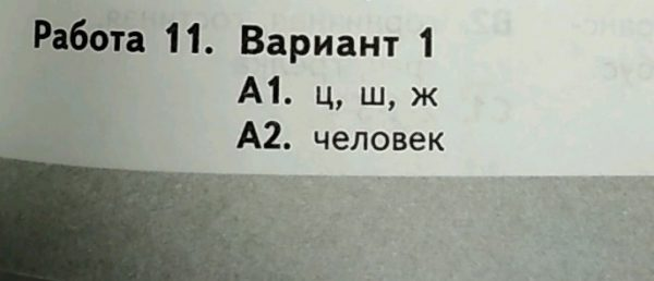 Крылова. КИМн-ВПР. Русский язык 1кл.