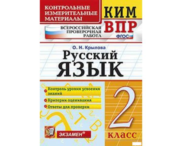 Крылова. КИМн-ВПР. Русский язык 2кл.