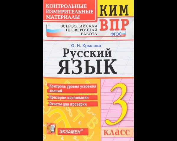 Крылова. КИМн-ВПР. Русский язык 3кл.
