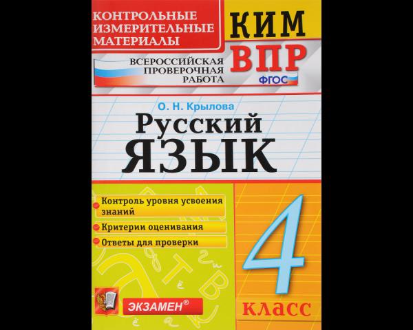 Крылова. КИМн-ВПР. Русский язык 4кл.