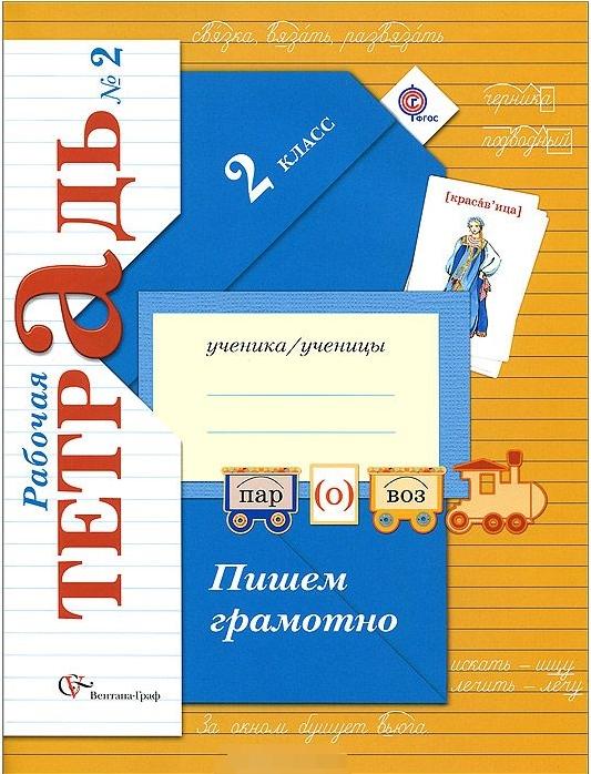 Кузнецова. Русский язык. Пишем грамотно. 2 кл. Рабочая тетрадь. В 2-х ч. (ФГОС)