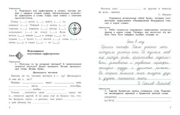 Кузнецова. Русский язык. Пишем грамотно. 4 кл. Рабочая тетрадь. В 2-х ч. (ФГОС)