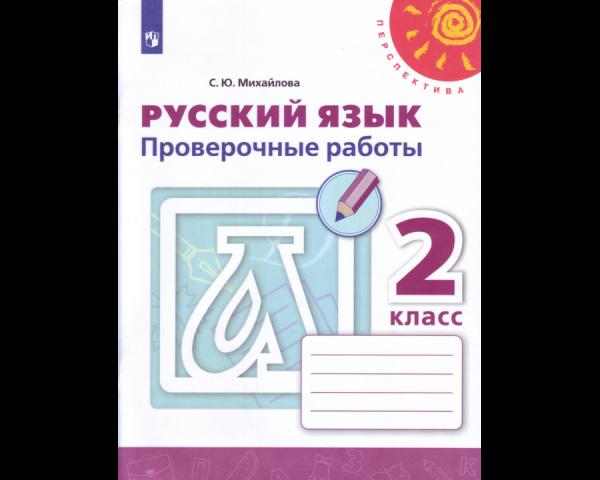 Михайлова. Русский язык. Проверочные работы. 2 класс /Перспектива
