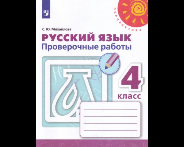 Михайлова. Русский язык. Проверочные работы. 4 класс /Перспектива