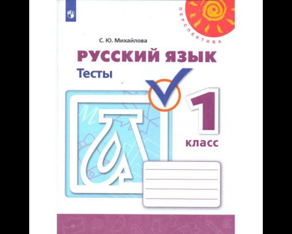 Михайлова. Русский язык. Тесты. 1 класс /Перспектива