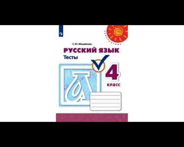Михайлова. Русский язык. Тесты. 4 класс /Перспектива