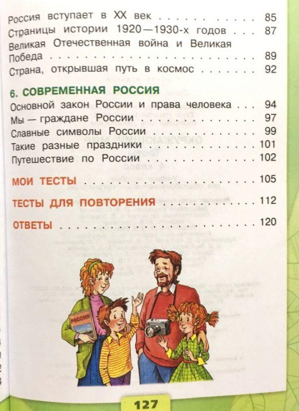 Плешаков. Окружающий мир. 4 кл. Тесты. (УМК «Школа России») (ФГОС)