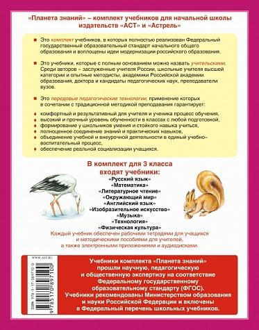 Потапов. Окружающий мир. 3 кл. Проверочные и диагностические работы. (ФГОС)