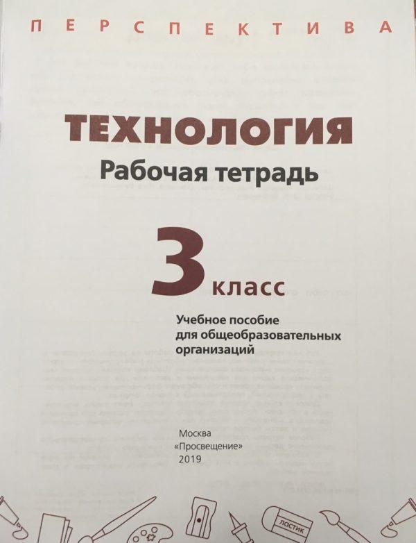 Роговцева. Технология. Рабочая тетрадь. 3 класс /Перспектива