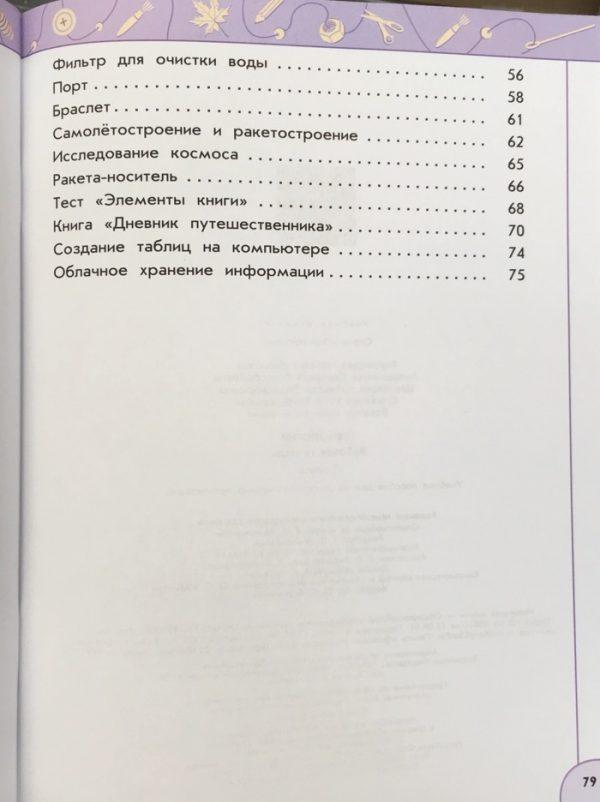 Роговцева. Технология. Рабочая тетрадь. 4 класс /Перспектива