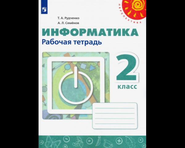 Рудченко. Информатика. Рабочая тетрадь. 2 класс. /Перспектива