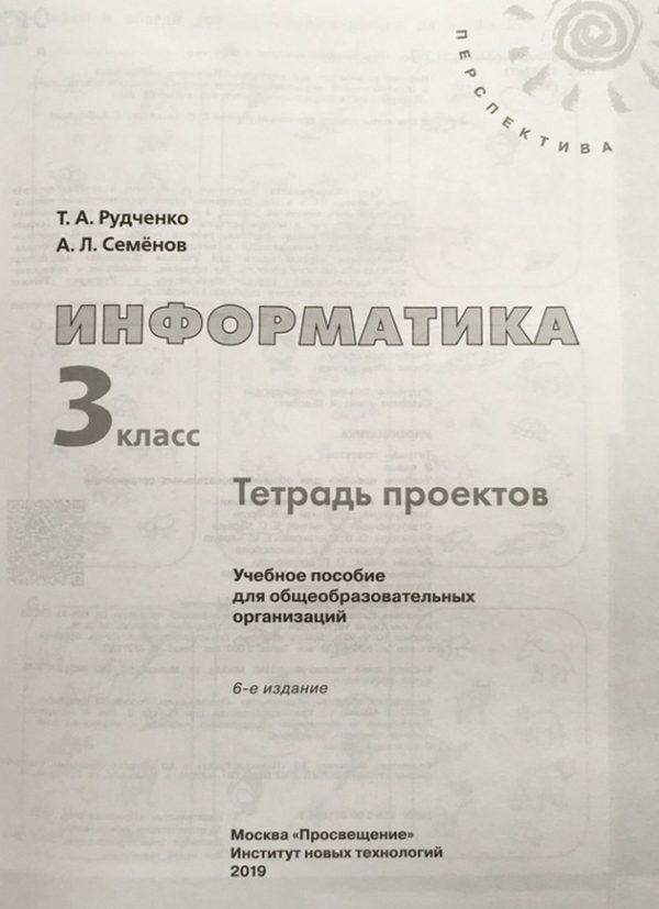 Рудченко. Информатика. Тетрадь проектов. 3 класс. /Перспектива
