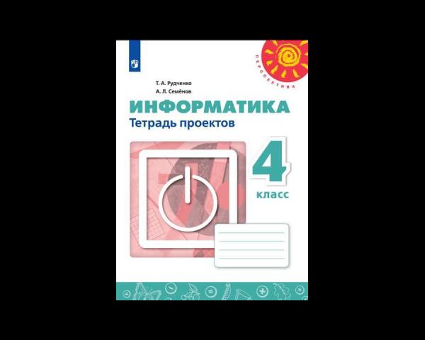 Рудченко. Информатика. Тетрадь проектов. 4 класс. /Перспектива