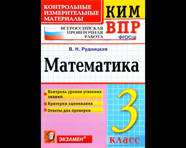 Рудницкая. КИМн-ВПР. Математика 3кл.