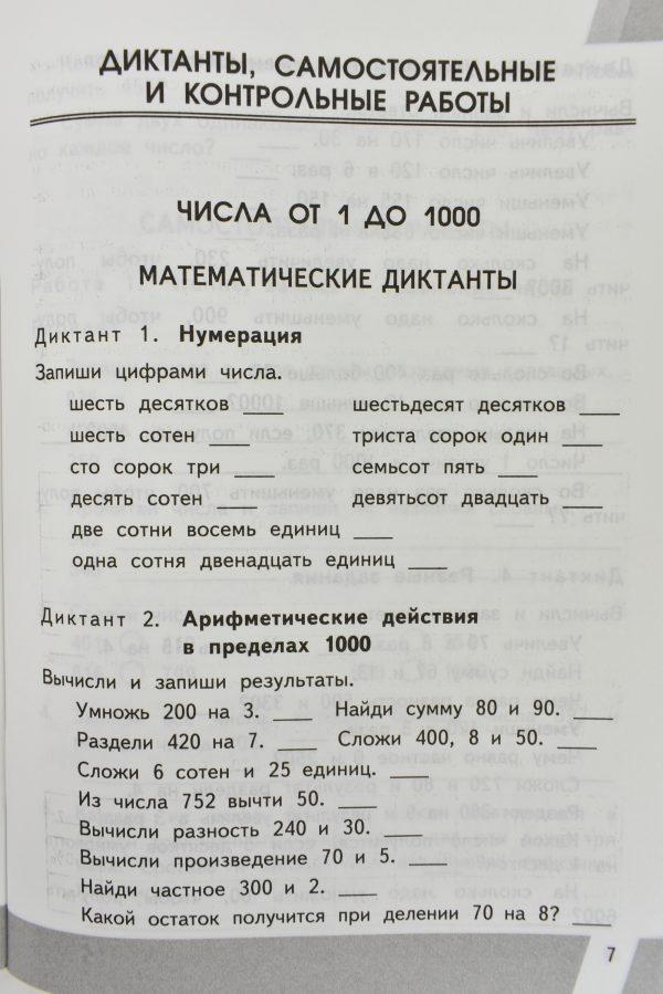 Рудницкая. КИМн-ВПР. Математика 4кл.