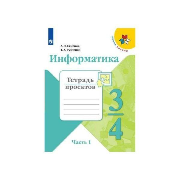 Семёнов. Информатика. Тетрадь проектов. 3-4 класс. В 3-х ч. /ШкР