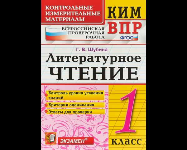 Шубина. КИМн-ВПР. Литературное чтение 1кл.