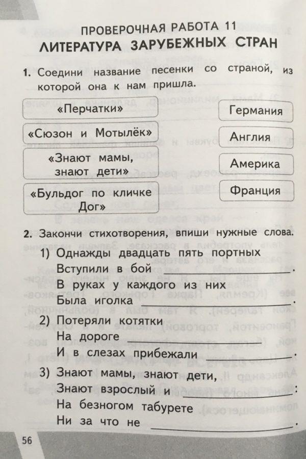Шубина. КИМн-ВПР. Литературное чтение 2кл.