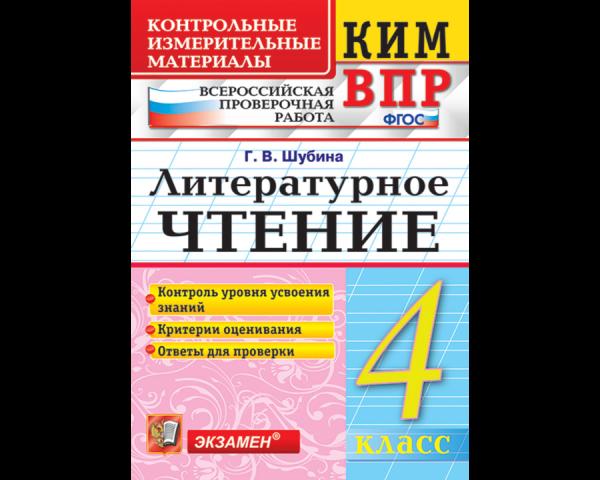 Шубина. КИМн-ВПР. Литературное чтение 4кл.