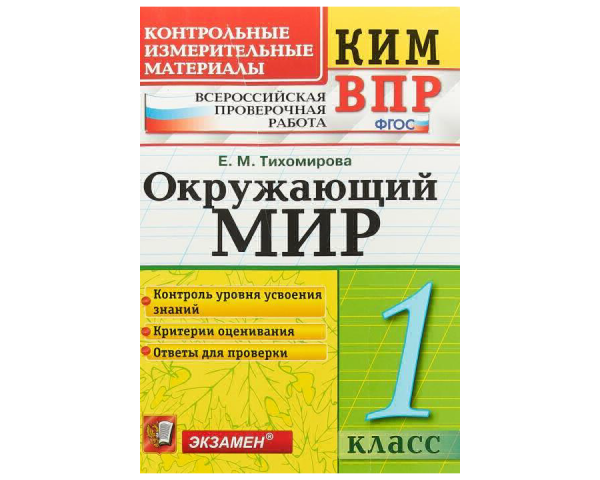 Тихомирова. КИМн-ВПР. Окружающий мир 1кл.
