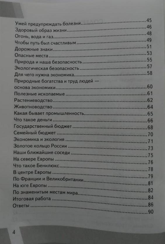Тихомирова. КИМн-ВПР. Окружающий мир 3кл.