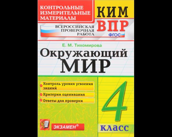 Тихомирова. КИМн-ВПР. Окружающий мир 4кл.