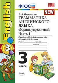 УМК Биболетова. Английский язык. Сборник упражнений 3 кл. В 2-х ч. ФГОС
