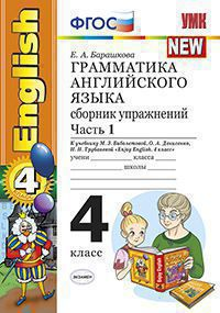 УМК Биболетова. Английский язык.Сборник упражнений 4 кл. В 2-х ч. ФГОС