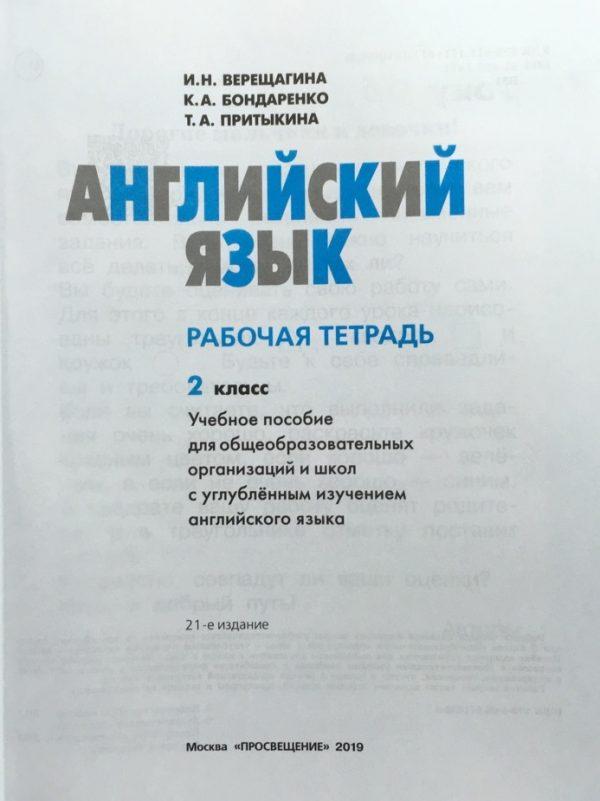 Верещагина. Английский язык. Рабочая тетрадь. 2 класс
