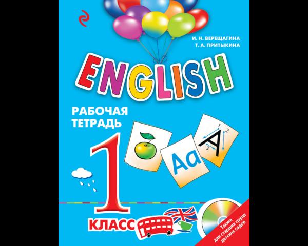 Верещагина. ENGLISH. Английский для школьников. 1 кл. Рабочая тетрадь
