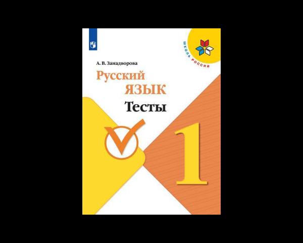 Занадворова. Русский язык. Тесты. 1 класс / ШкР