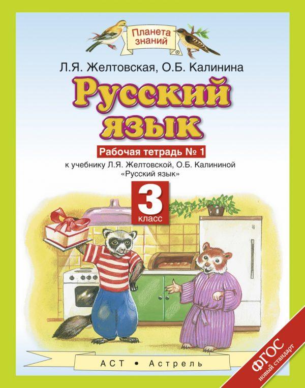 Желтовская. Русский язык. 3 кл. Рабочая тетрадь. В 2ч. (ФГОС)