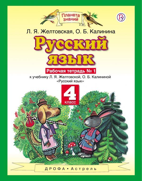 Желтовская. Русский язык. Рабочая тетрадь. 4 кл. В 2ч. (ФГОС)