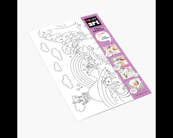 Коврик-раскраска многоразовый «Страна единорогов» (48*34см) HappyArt