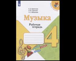 Музыка. 4 класс. Рабочая тетрадь (новая обложка)