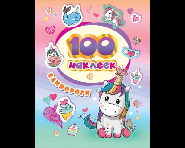 Альбом 100 наклеек «Единороги»