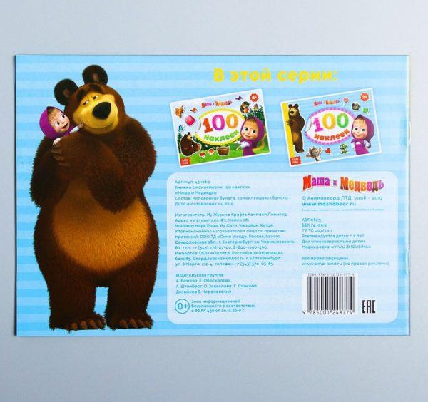 Альбом 100 наклеек «Маша и Медведь»