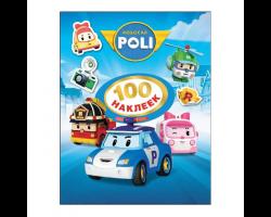 Альбом 100 наклеек «Робокар Поли», синяя