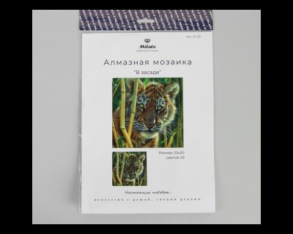 Алмазная мозаика «В засаде» (20*20 см, 23 цвета)