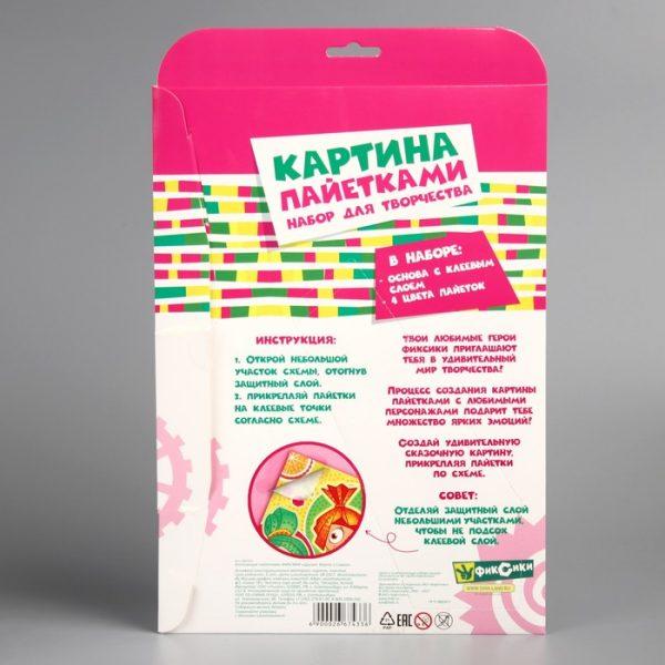 Аппликация пайетками «Друзья: Верта и Симка», ФИКСИКИ