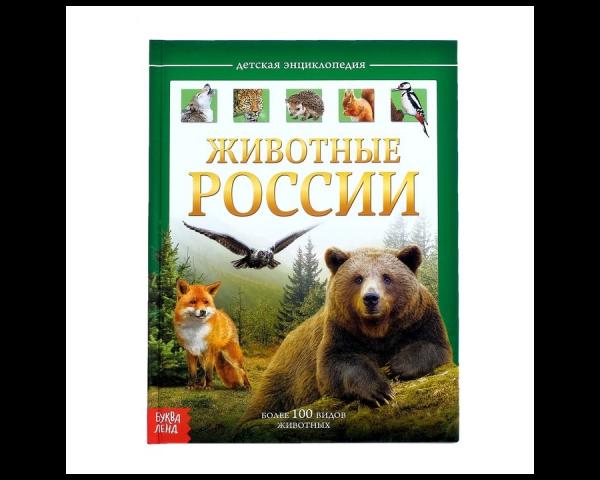 Детская энциклопедия «Животные России»