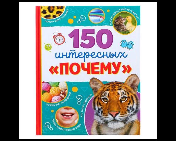 Энциклопедия «150 интересных «почему»