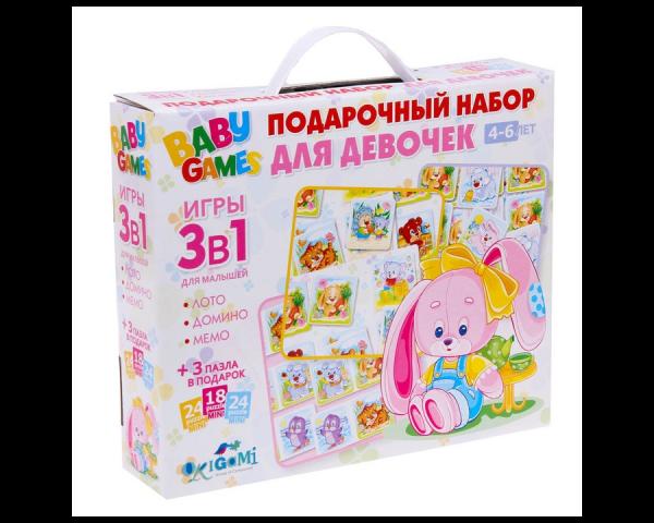 Игровой набор 3 в 1 для девочек