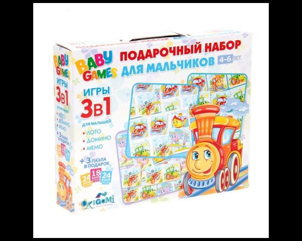 Игровой набор 3 в 1 для мальчиков