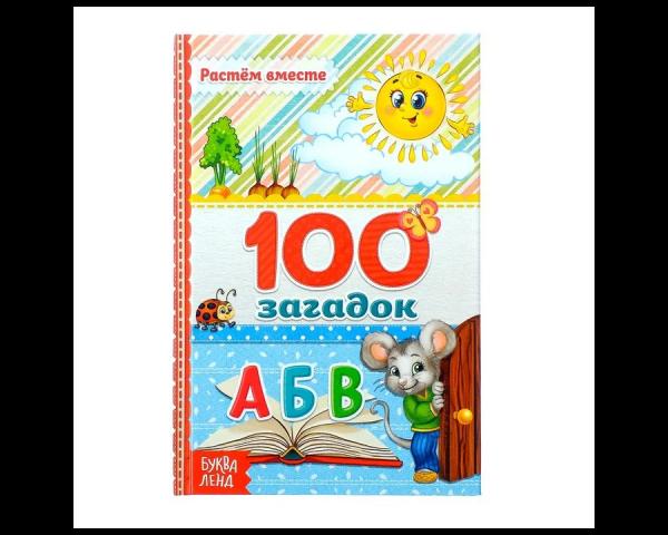 Книга «100 загадок»