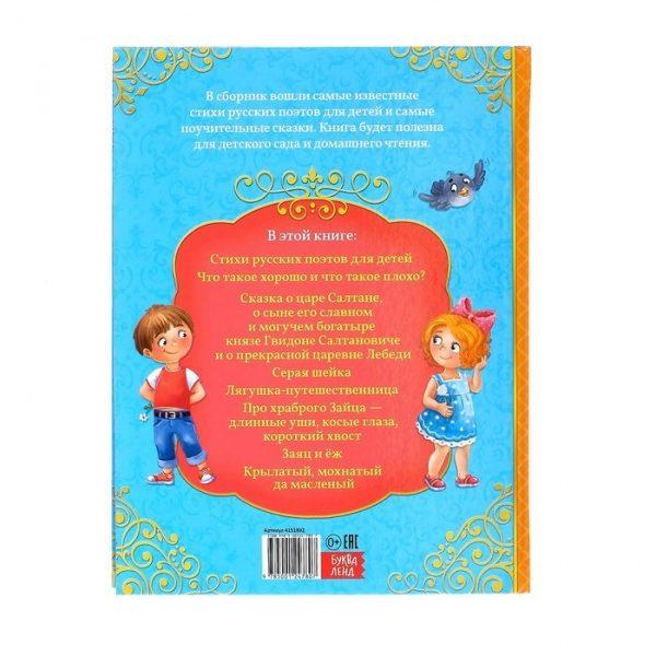 Книга «Сказки и стихи для детского сада»