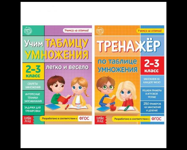 Книги обучающие набор «Учим таблицу умножения»