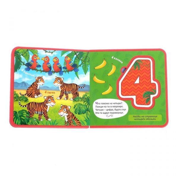 Книжка с мягкими пазлами «Изучаем цифры»