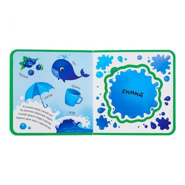 Книжка с мягкими пазлами «Изучаю цвета»