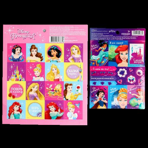 Набор аппликаций «Принцессы Disney», 4 предмета